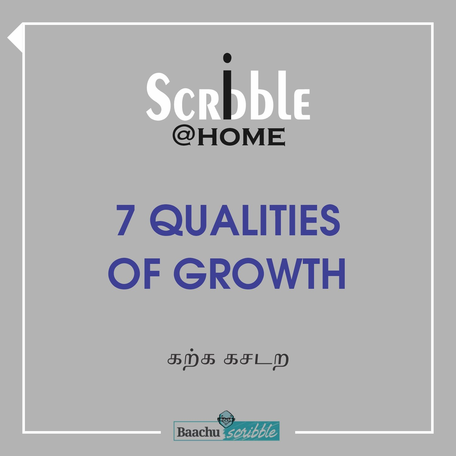 7 Qualities Of Growth