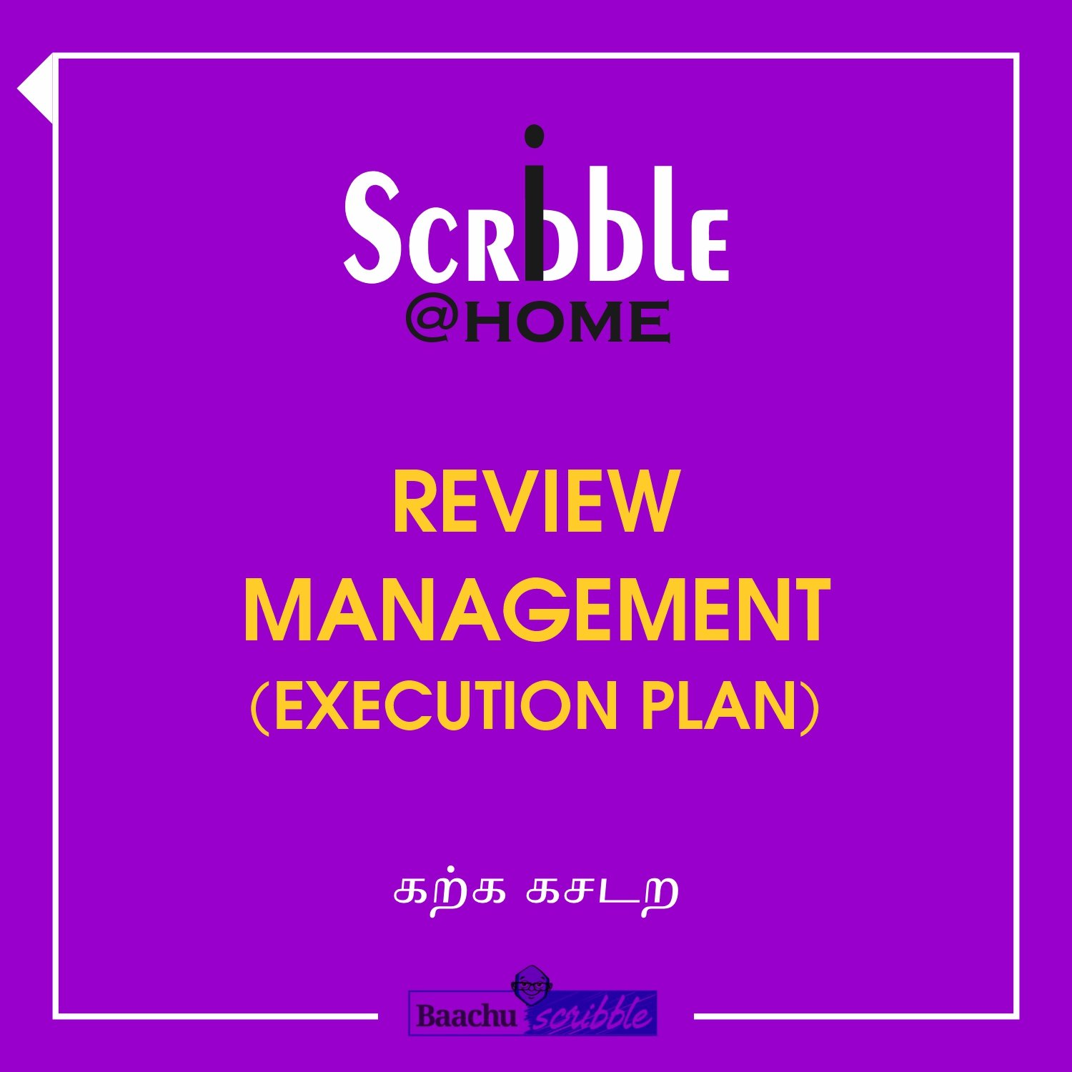 Review Management (Execution Plan)