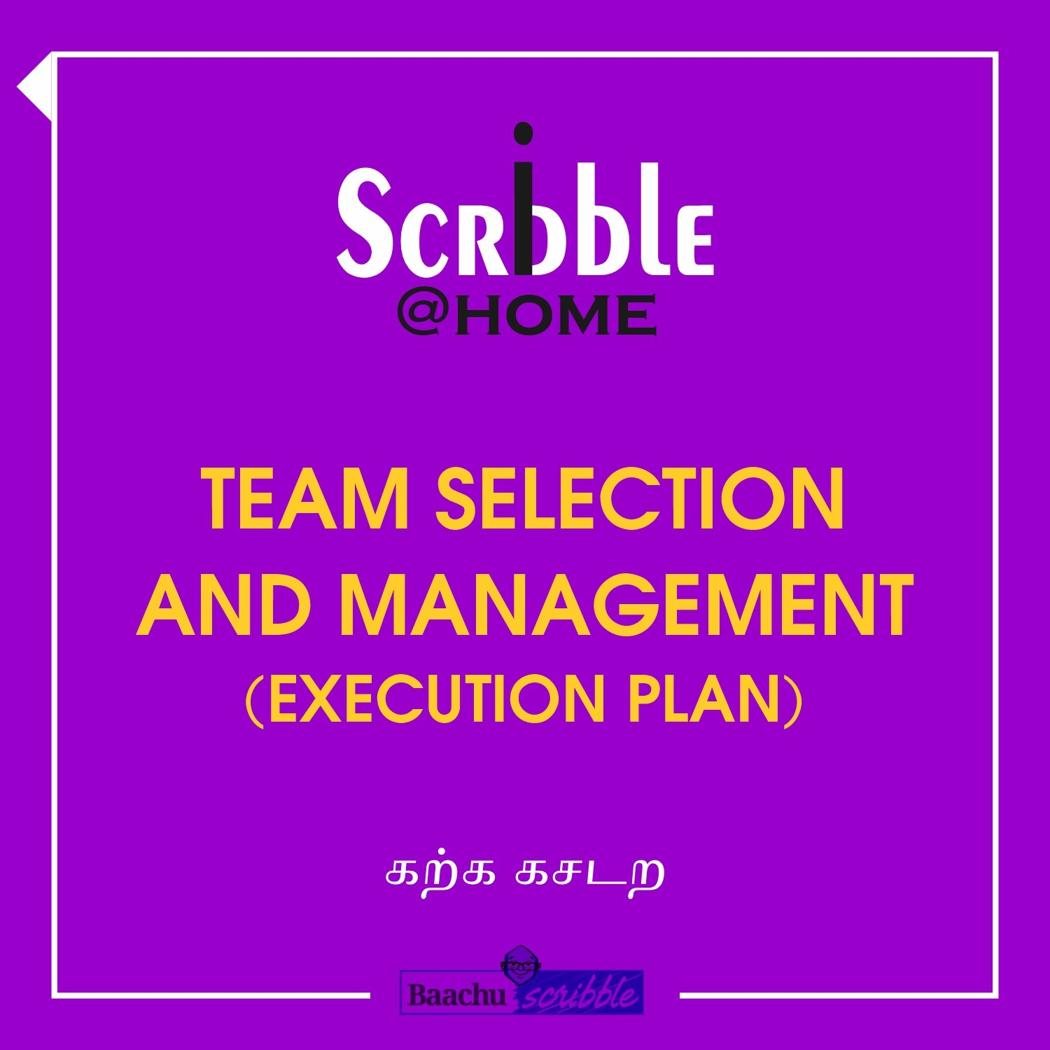 Team Selection and Management (Execution Plan)
