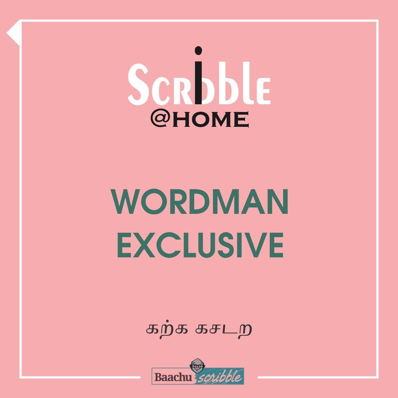 Wordman Exclusive